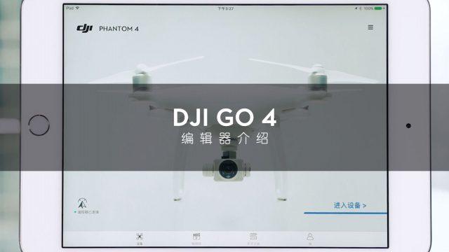 教学-DJI GO 4 APP 编辑器介绍教学视频