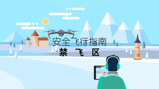 无人机飞行不得不知的事情-安全飞行指引