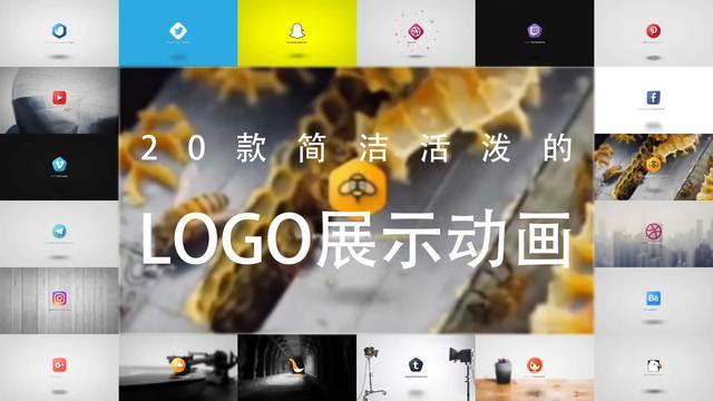 AE模板 LOGO展示 20款迷你简洁LOGO标志动画片头
