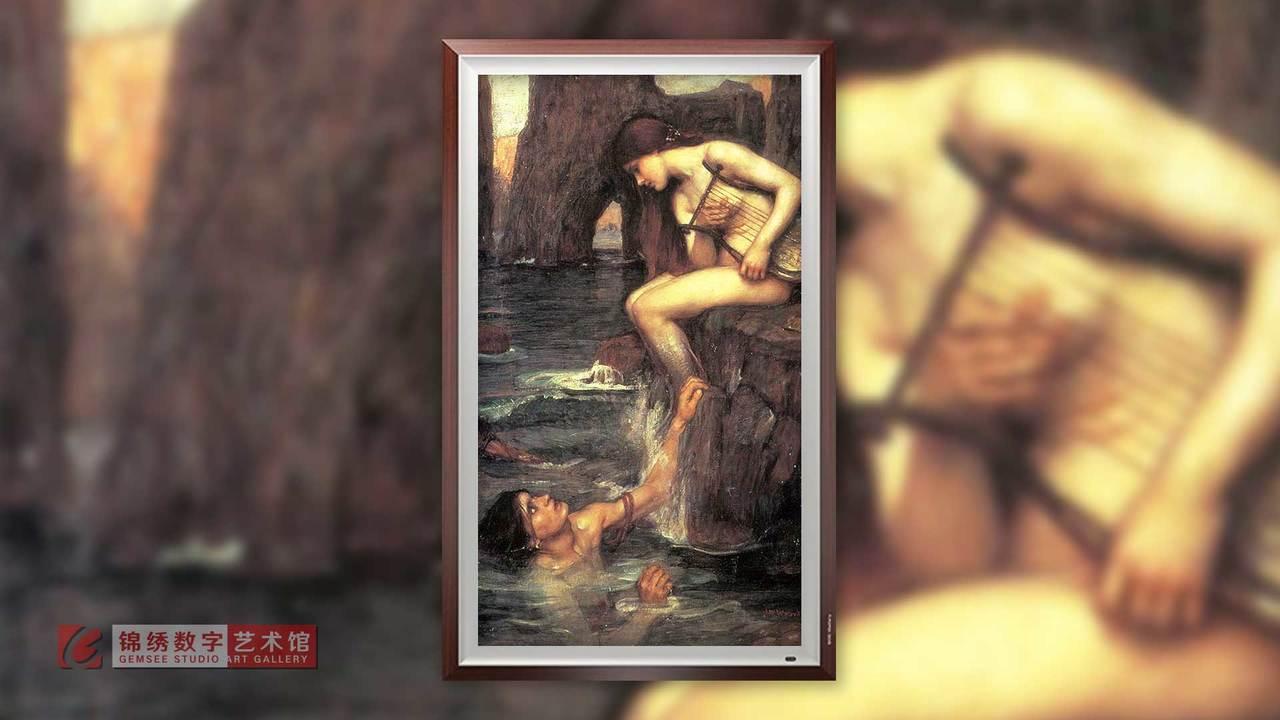 锦绣画屏 塞壬1900 沃特豪斯
