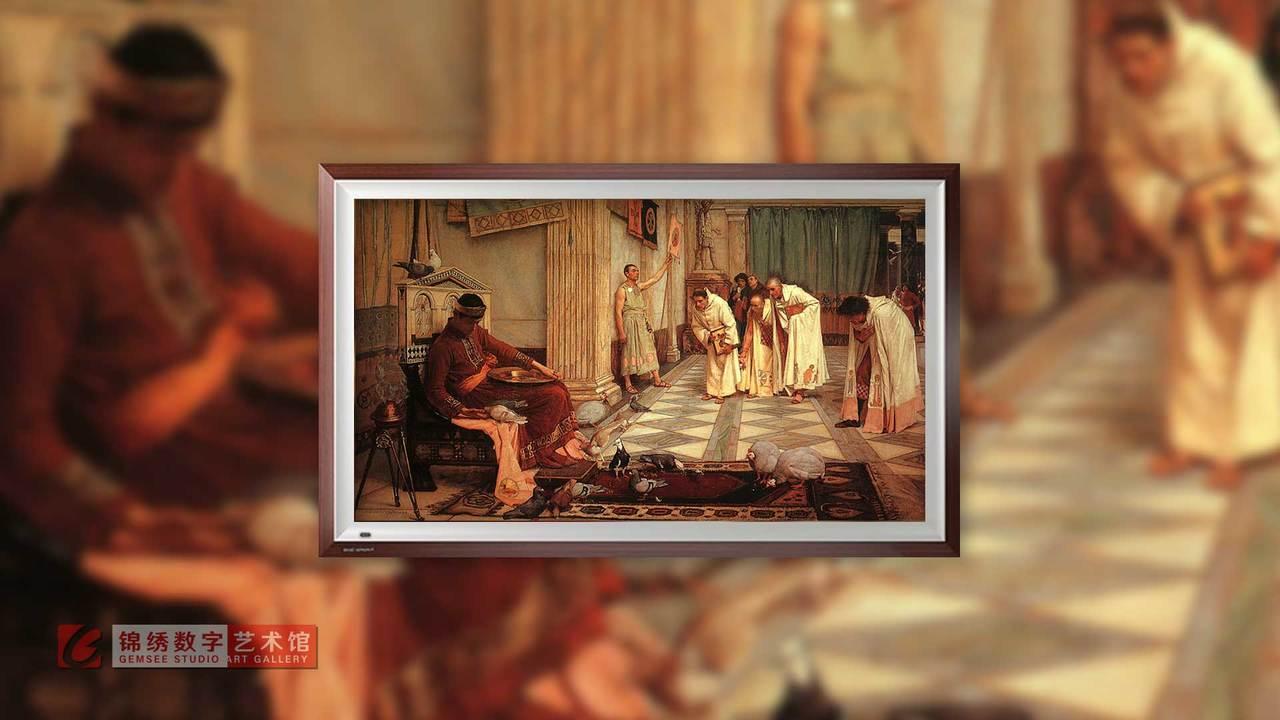 锦绣画屏 霍诺里乌斯皇帝的最爱 沃特豪斯