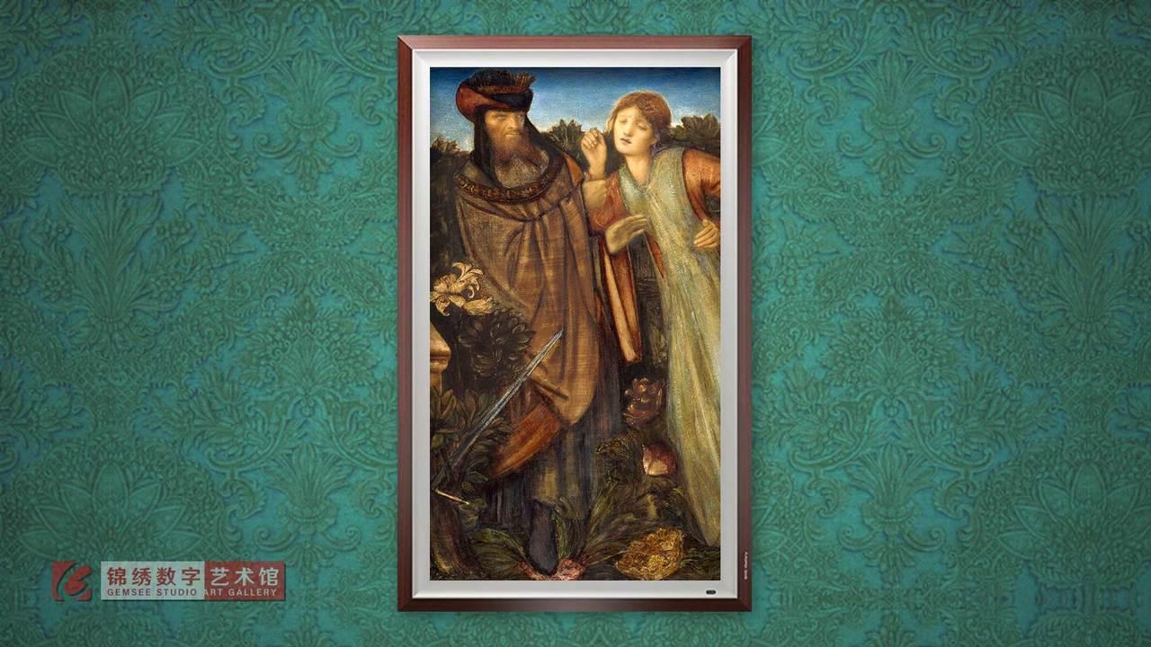 锦绣画屏 国王马克和美丽的伊索尔德 伯恩琼斯