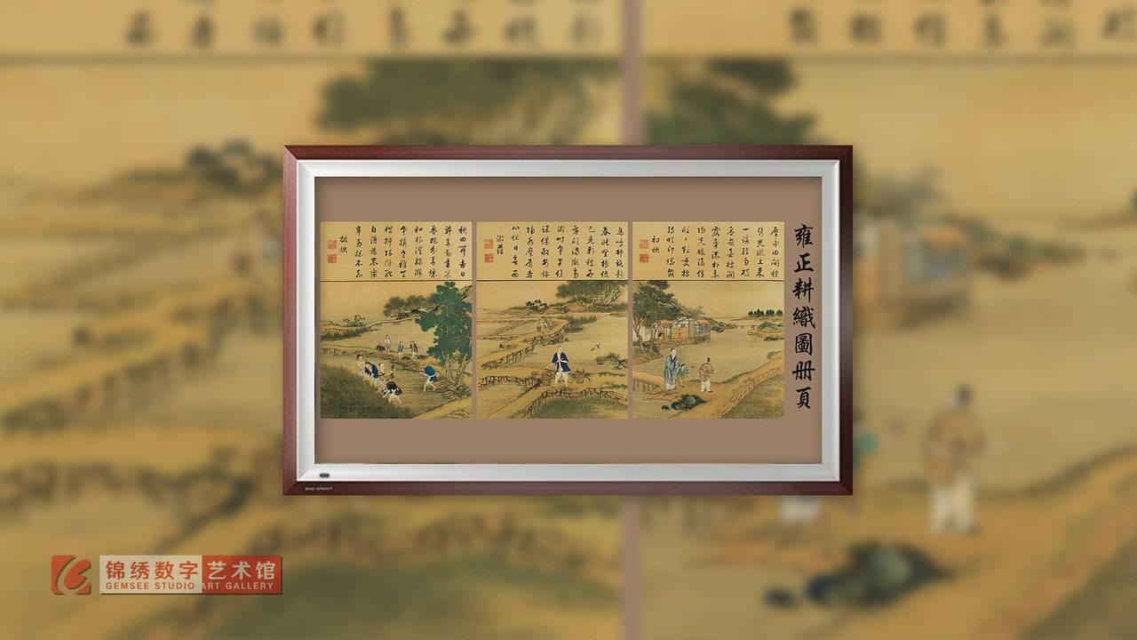 画屏 长卷-雍正耕织图册(之三) 清 宫廷画师