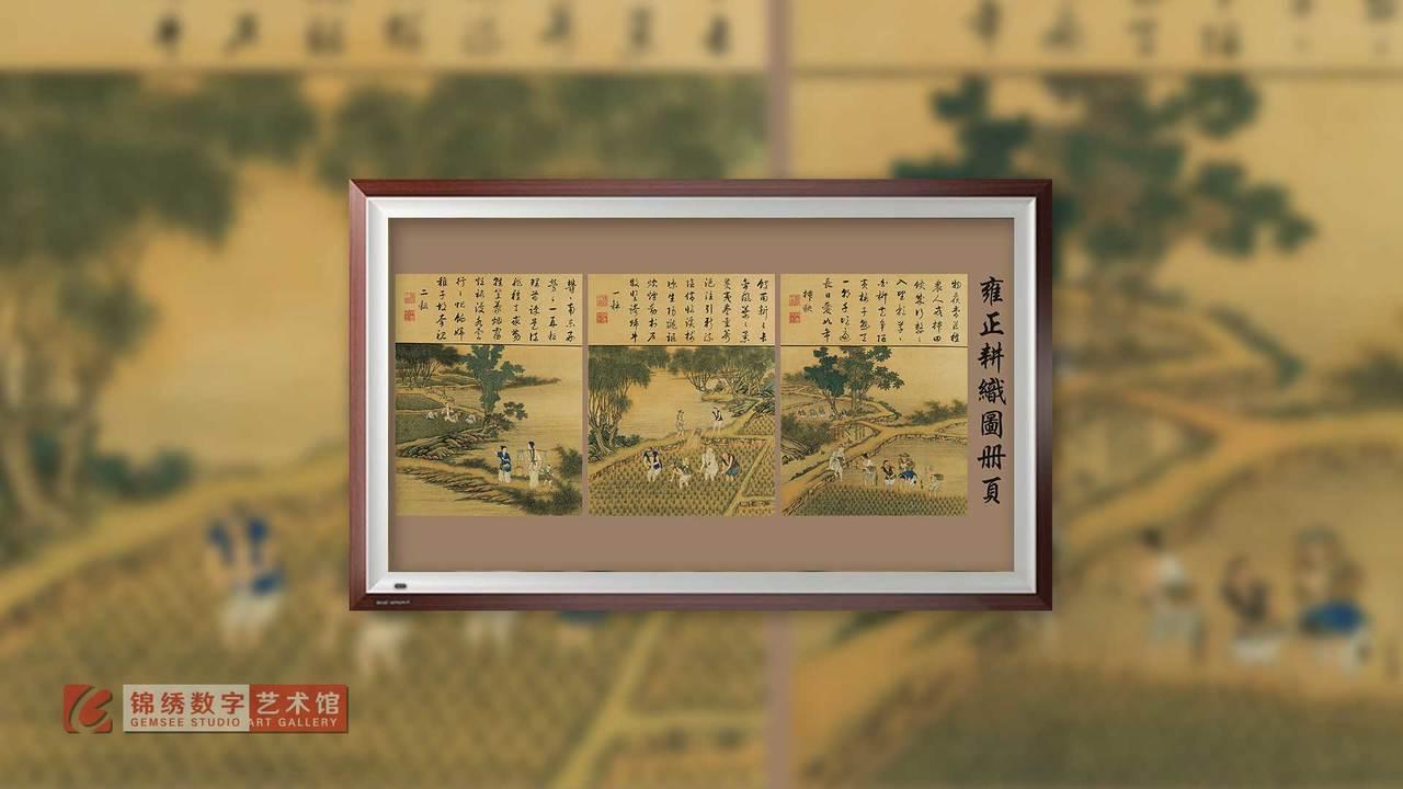 画屏 长卷-雍正耕织图册(之四) 清 宫廷画师