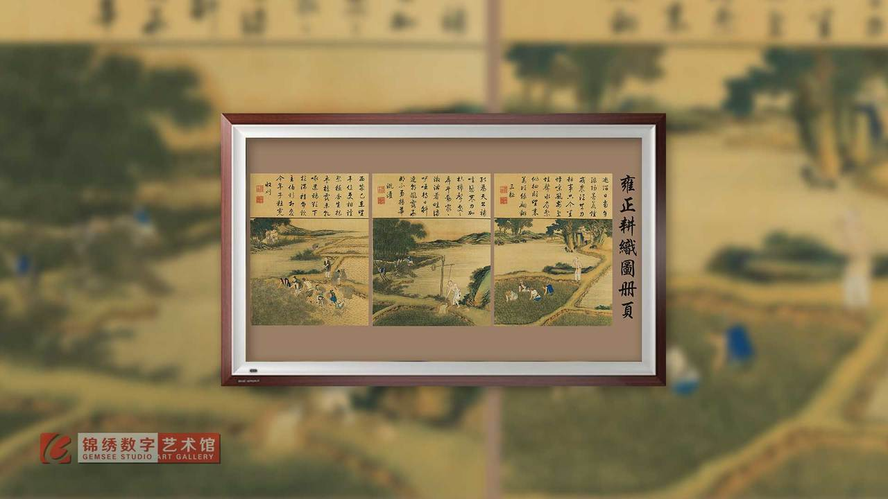 画屏 长卷-雍正耕织图册(之五) 清 宫廷画师