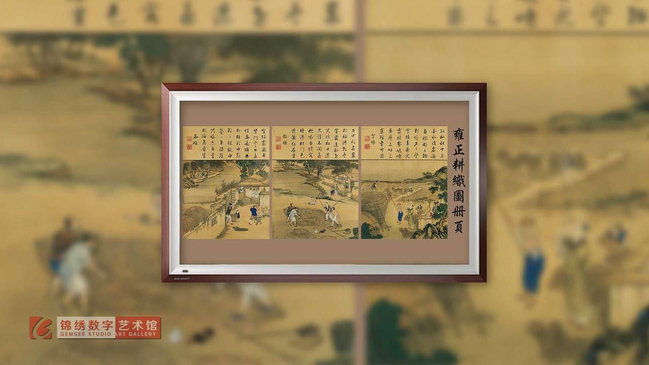 画屏 长卷-雍正耕织图册(之六) 清 宫廷画师