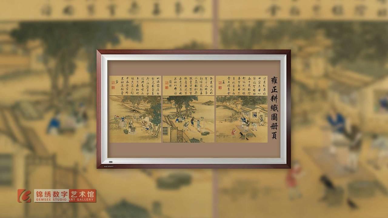 画屏 长卷-雍正耕织图册(之七) 清 宫廷画师