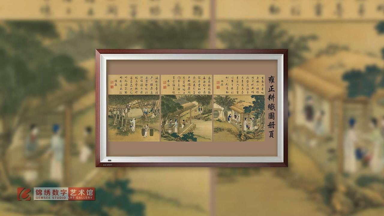 画屏 长卷-雍正耕织图册(之十) 清 宫廷画师