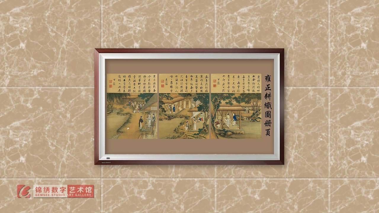 画屏 长卷-雍正耕织图册(之十一) 清 宫廷画师