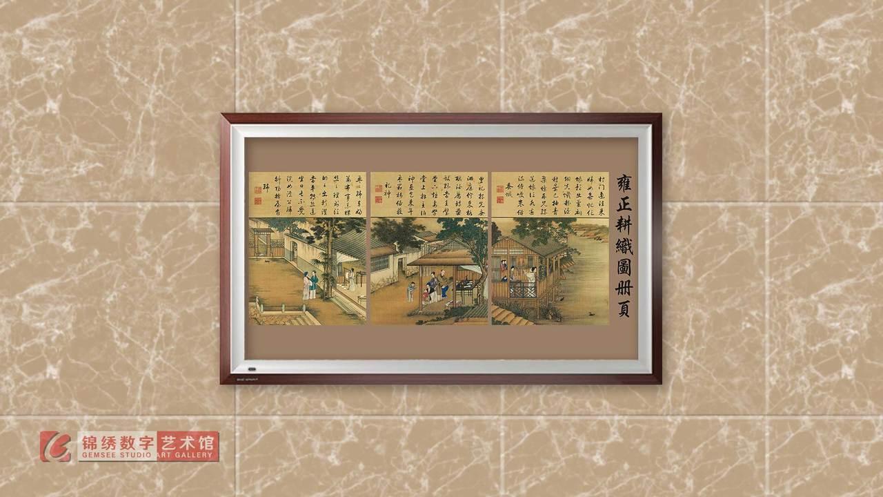 画屏 长卷-雍正耕织图册(之十三) 清 宫廷画师