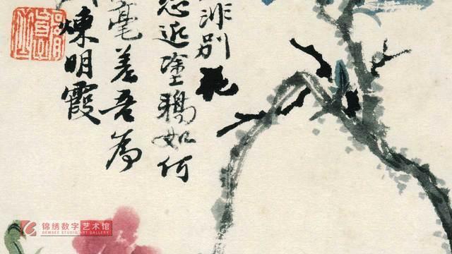 画屏 花卉册-石榴花 清 石涛