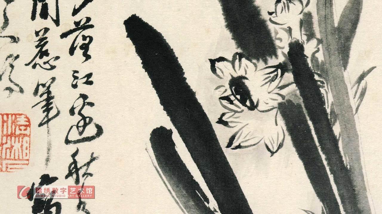 画屏 花卉册-水仙 清 石涛