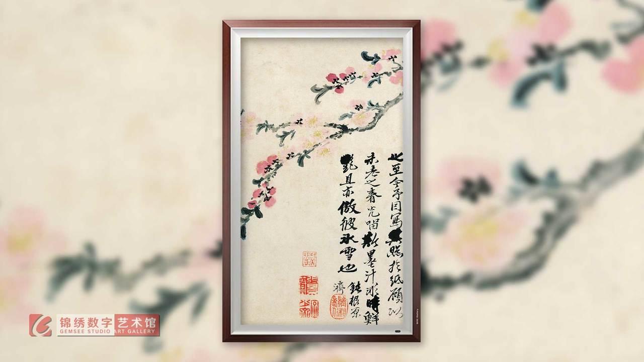 画屏 花卉册-杏花 清 石涛