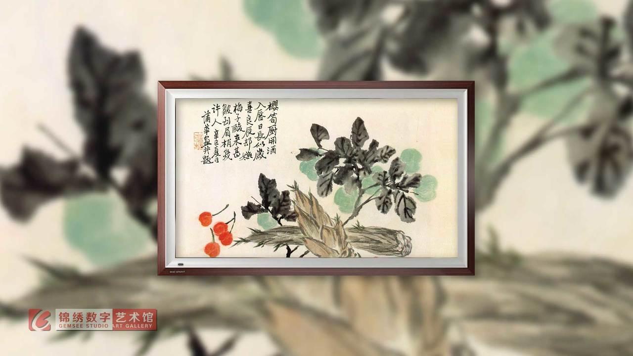画屏 花卉册之5樱笋 清 蒲华
