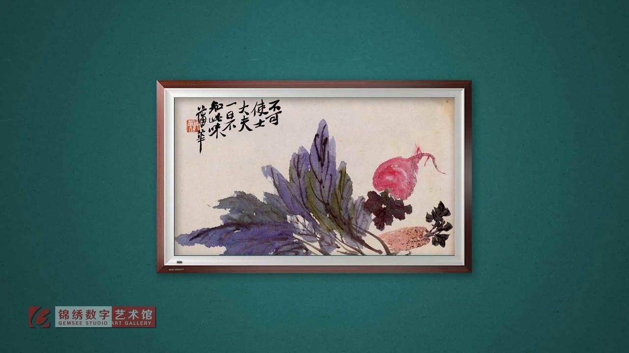 画屏 花卉册之10白菜萝卜 清 蒲华